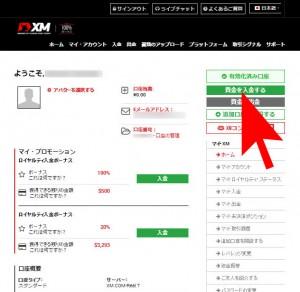 XM入金NETELLER001