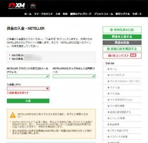 XM入金NETELLER002
