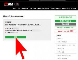 XM入金NETELLER003