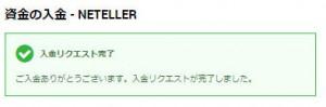 XM入金NETELLER004