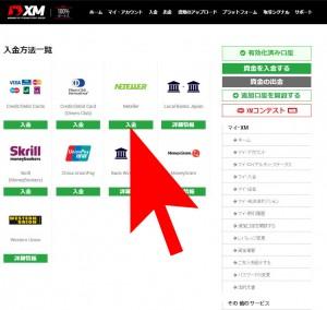 XM入金NETELLER005