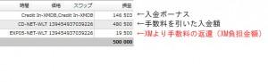 XM入金NETELLER006