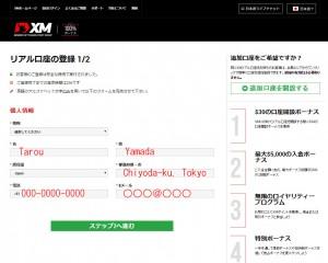 XM口座開設001