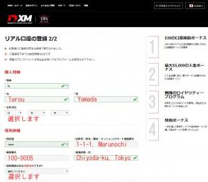 XM口座開設002
