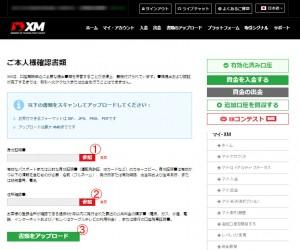 XM書類アップロード004