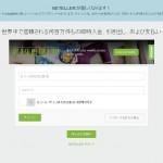 NETELLERの口座管理画面へサインインとパスワード再設定について