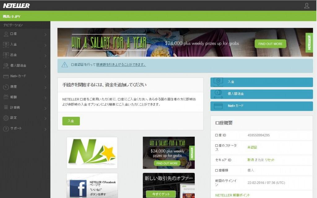 NETELLER口座管理画面