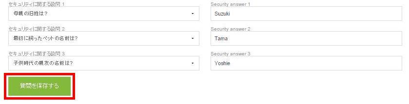05口座認証セキュリティ質問02