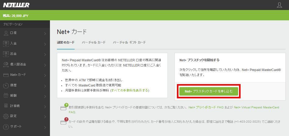 NET+card002