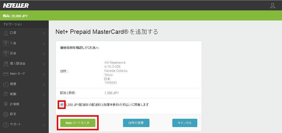 NET+card003