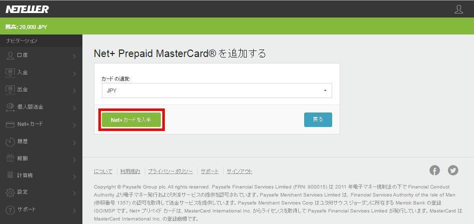 NET+card004