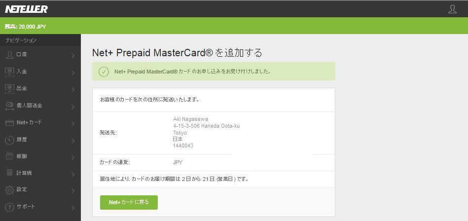 NET+card005