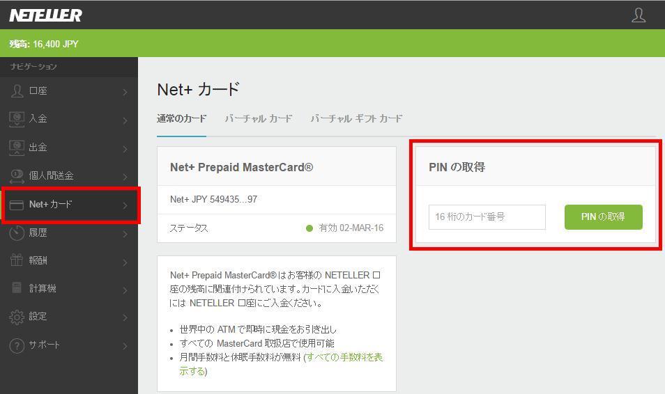 NET+card010