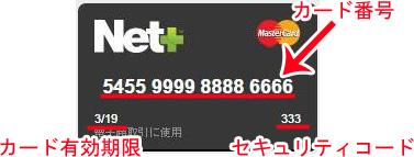 Net+バーチャル111