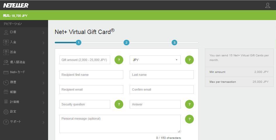 Net+バーチャルギフトカード15