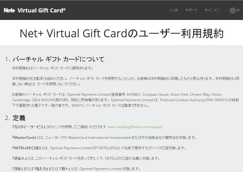 Net+バーチャルギフトカード23