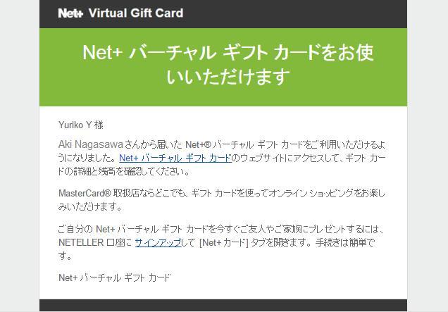 Net+バーチャルギフトカード25