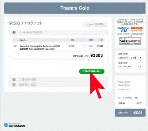 TradersColo012