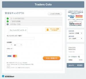 TradersColo014