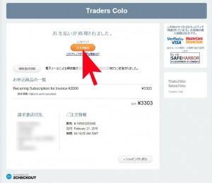 TradersColo015