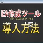 自作EA作成ツールMT4EAエディタの導入方法