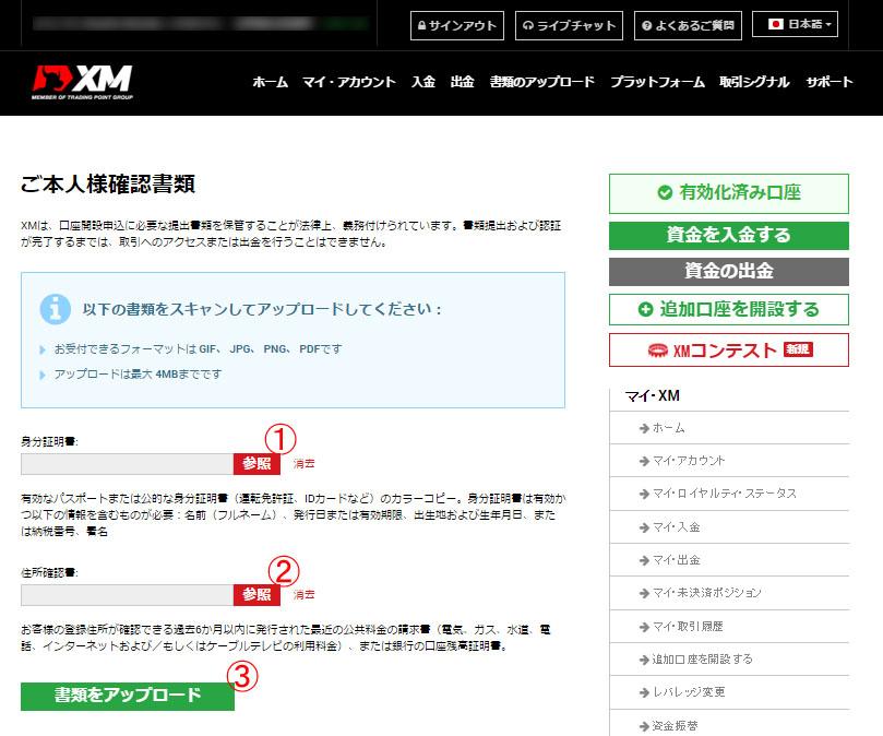 XM書類アップロード