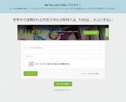 NETELLERサインイン02