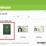 NETELLERの口座認証と本人確認について
